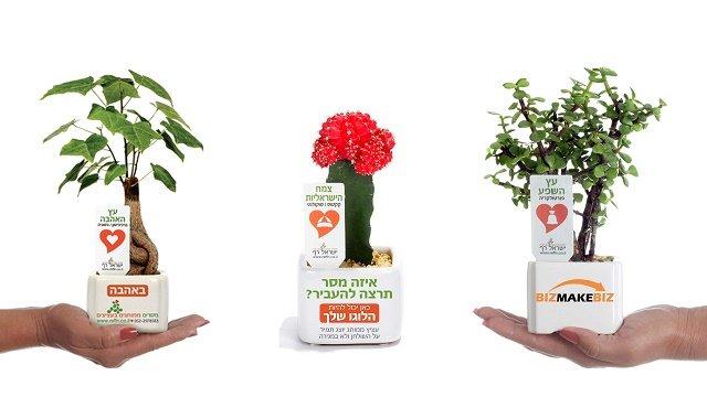 מוצרי פרסום, עציצים ממותגים, יקנו לכם יתרון גדול מול המתחרים