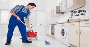 شركه تنظيف منازل بمكه المكرمه