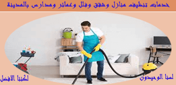 شركه تنظيف بالمدينة المنورة
