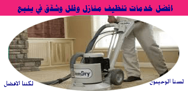 شركة تنظيف فلل بينبع