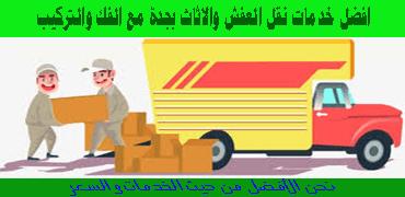 شركات نقل اثاث بجده رخيصه