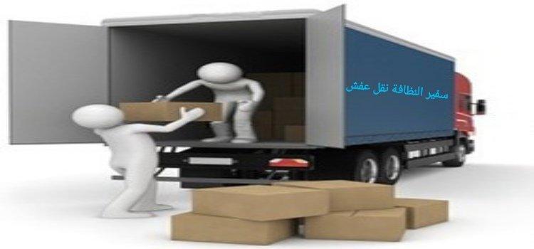 خطوات نقل عفش أمن ومؤمن جيداً