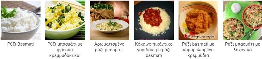 Συνταγές για ρύζι basmati