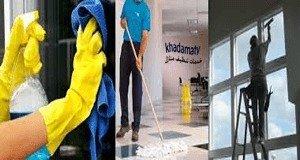شركات تنظيف المنازل بالاحساء