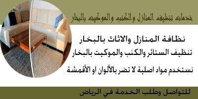 تنظيف كنب بالبخار الرياض