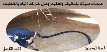 شركات تنظيف خزانات المياه