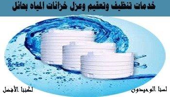 شركات تنظيف خزانات المياه بحائل