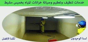 شركه تنظيف خزانات بخميس مشيط