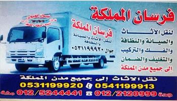 شركة نقل عفش واثاث بجدة