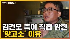 [자막뉴스] 김건모 측이 직접 밝힌 '맞고소' 이유