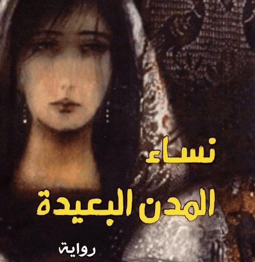 هُـويّـة السَّرد في روايـة نساء المدن البعيدة لشيرين خليل خطيب