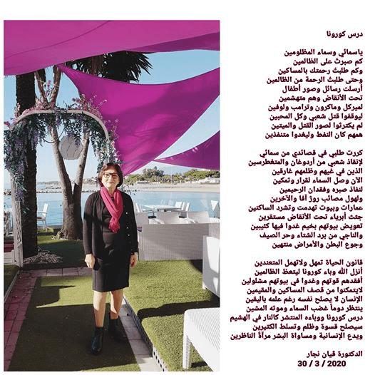ربما تحتوي الصورة على: Vian AlNajar