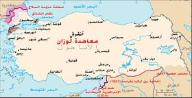 Turkey-Greece-Bulgaria on Treaty of Lausanne-ar.png