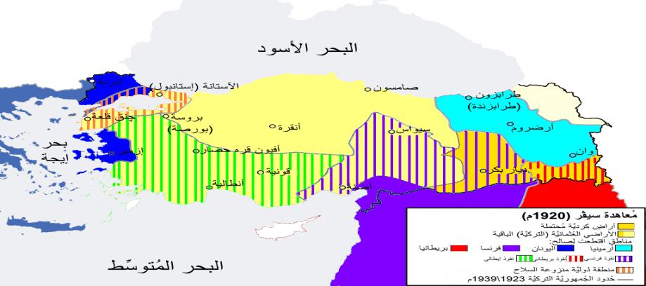 تقسيم تركيا العثمانية وفقا لمعاهدة سيفر المجهضة