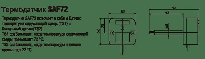 термодатчик SAF72 hoocon