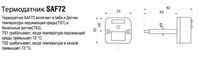 hoocon saf72 термодатчик