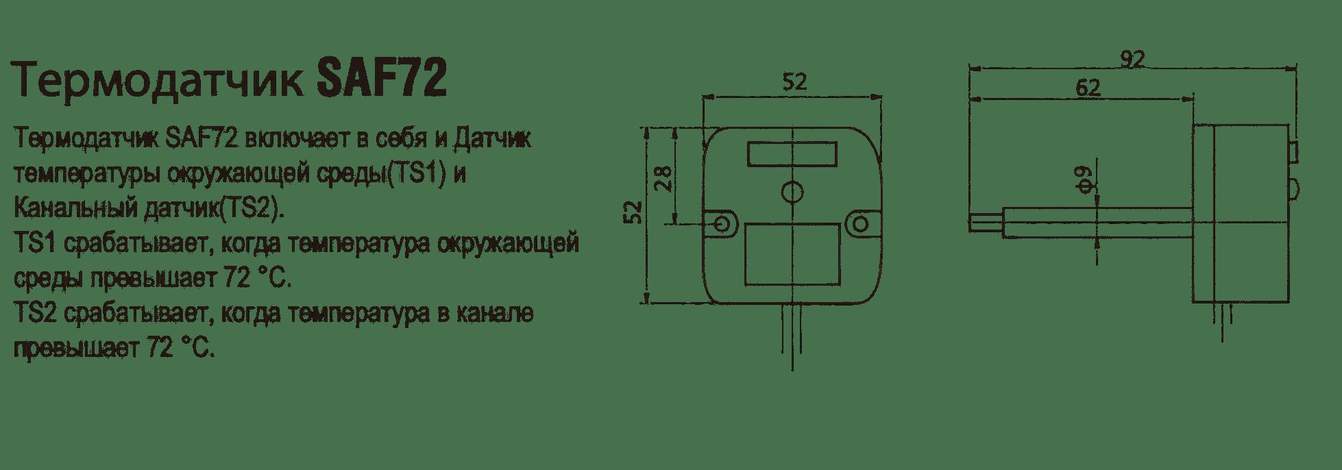 hoocon термодатчик SAF72