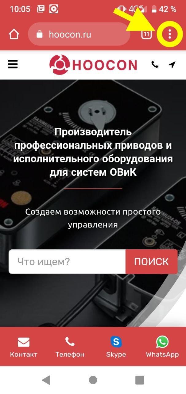 установить сайт как приложение на телефон