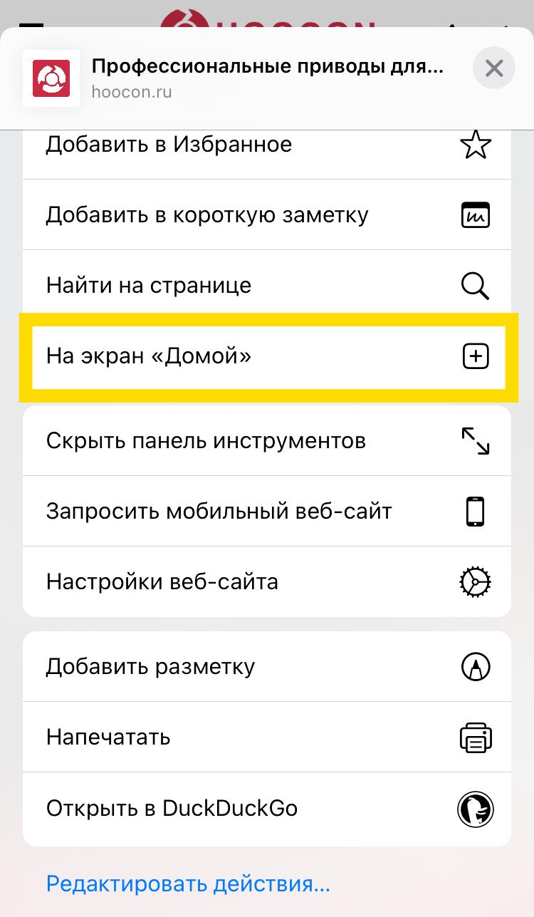 установить сайт как приложение на iOS
