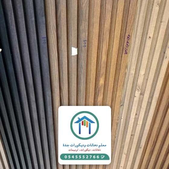 بديل الخشب للديكور جدة