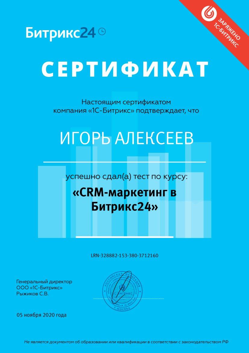 Сертификат CRM-маркетинг в Битрикс24