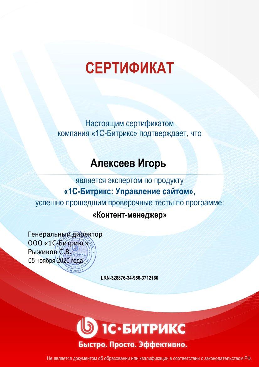 Сертификат 1С-Битрикс Управление сайтом