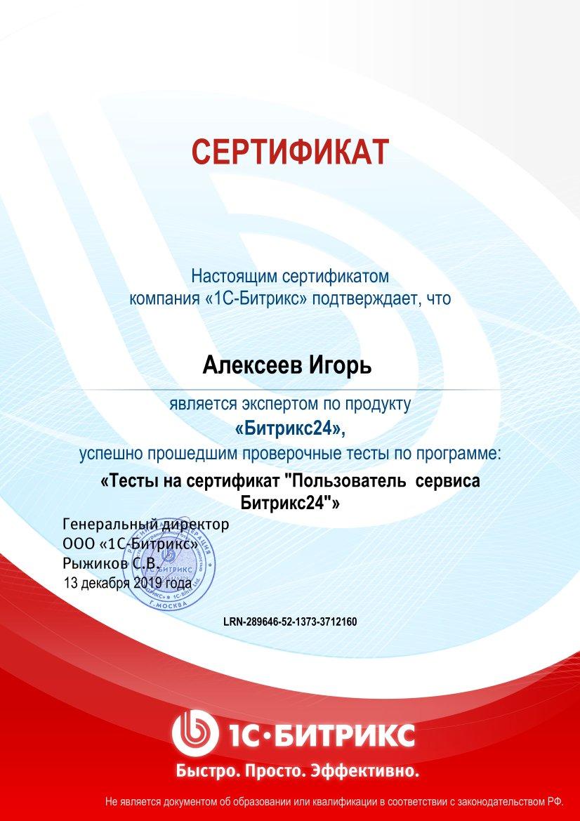 Сертификат Пользователь сервиса