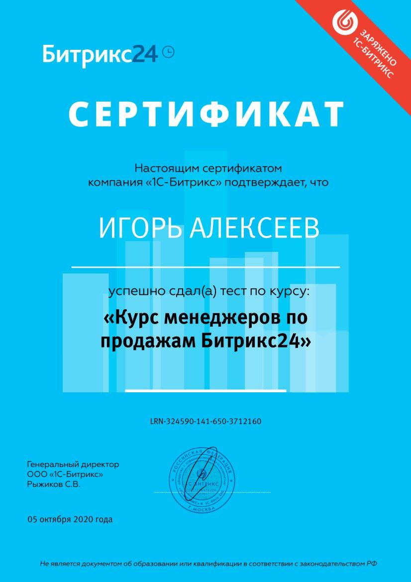 Сертификат Курс менеджеров по продажам Битрикс24