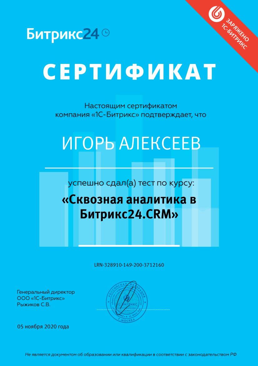 Сертификат Сквозная аналитика