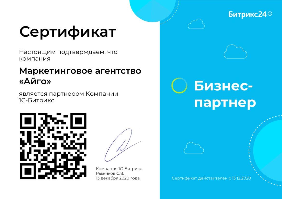 sertificate_bp_b24_new