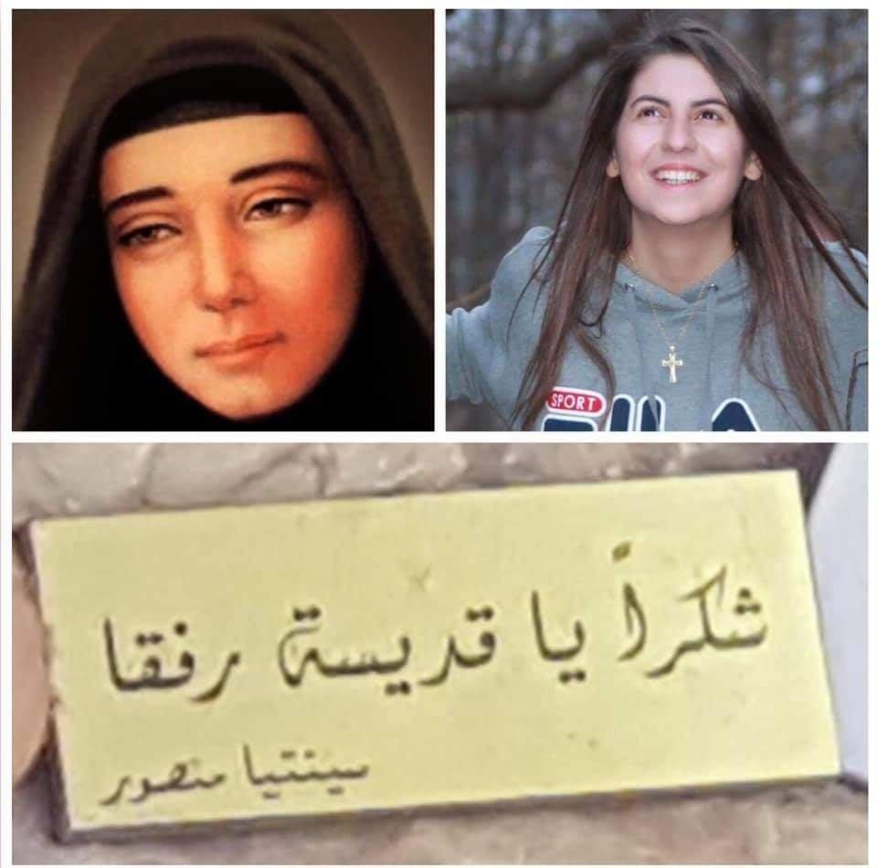 سينتيا منصور
