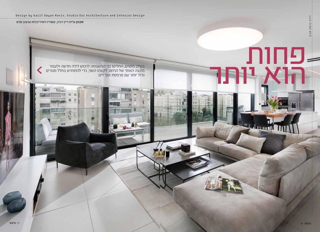 גלית דיין רביב- כתבה בעיתון עיצוב