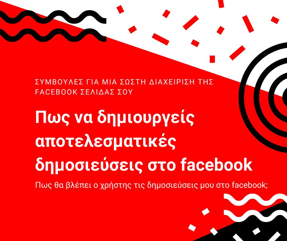 Πως να δημιουργείς αποτελεσματικές δημοσιεύσεις στο facebook