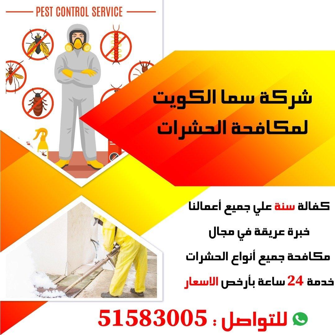 مكافحة حشرات سما الكويت