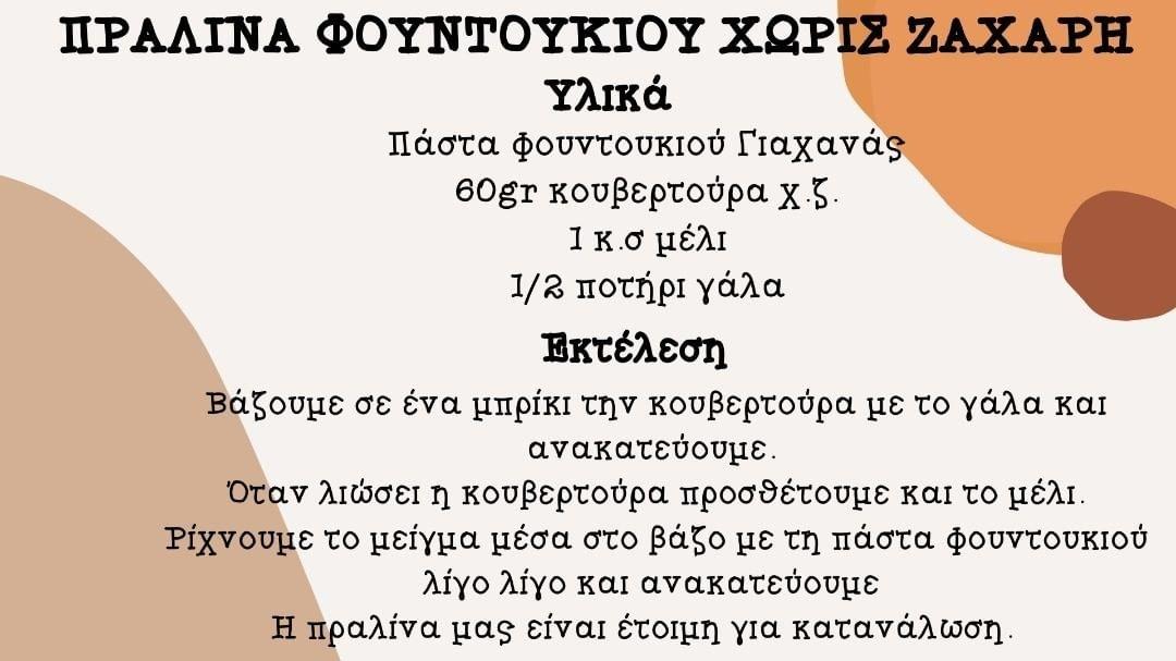 ΠΡΑΛΙΝΑ ΦΟΥΝΤΟΥΚΙΟΥ ΧΩΡΙΣ ΖΑΧΑΡΗ