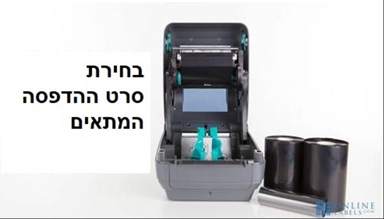 בחירת ריבונים למדפסת ברקוד