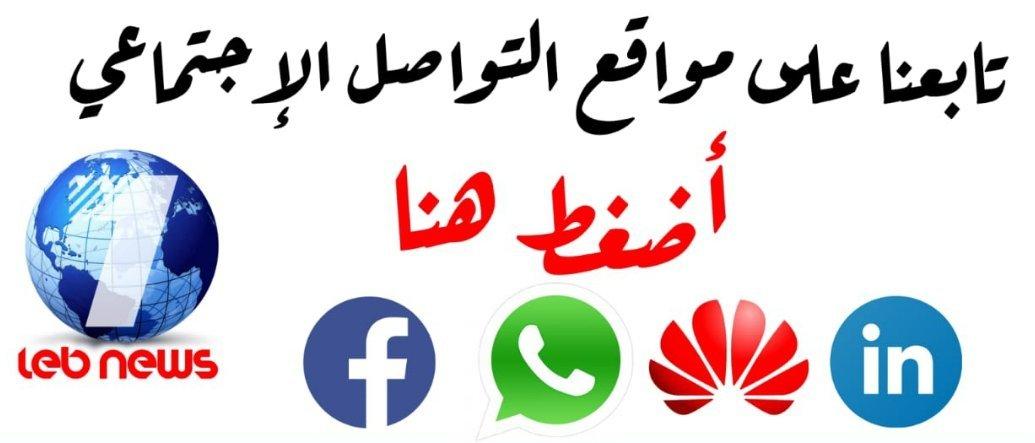 lebnews7 social media