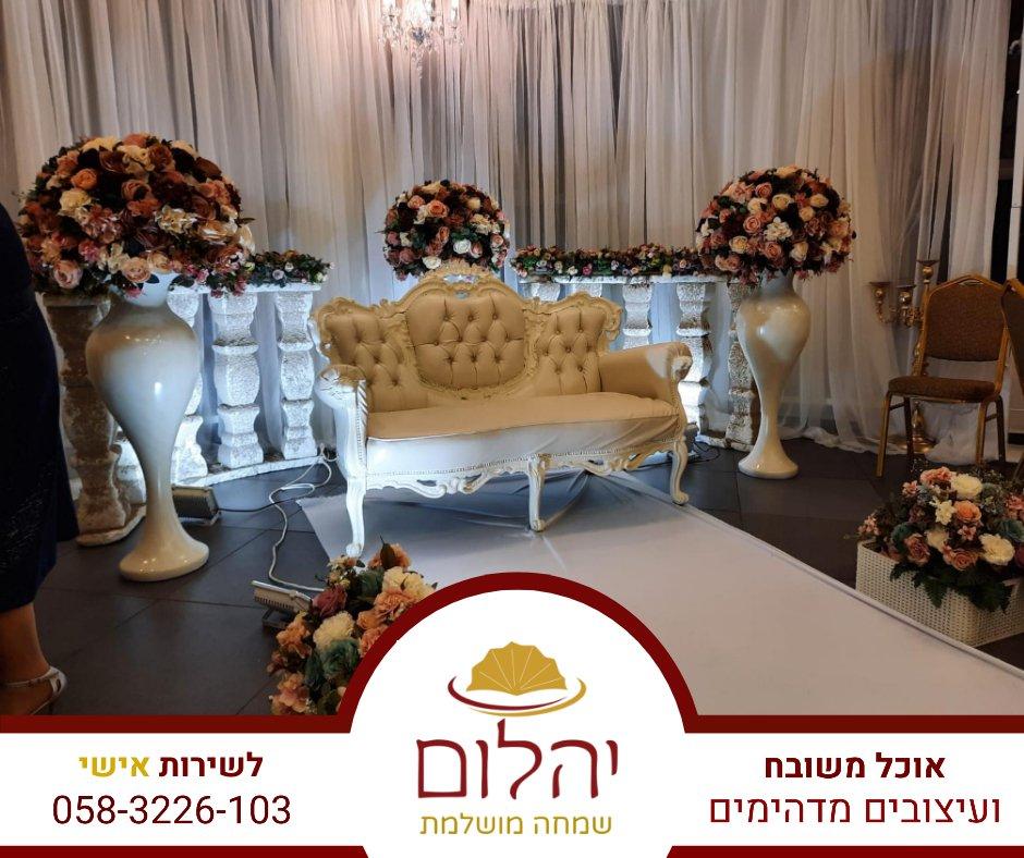 כסא כלה לחתונה | יהלום הפקות | 0583226103