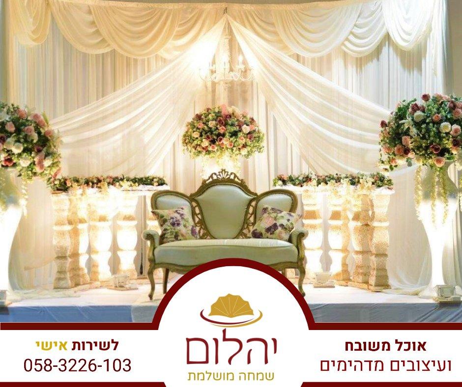 כסא כלה מעוצב | שירות אישי ביהלום הפקות לחתונה מושלמת