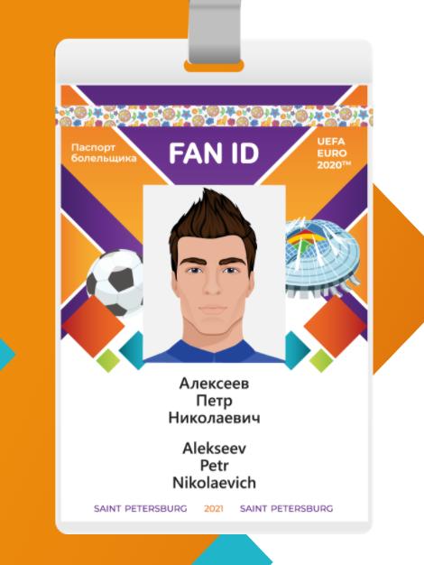 Get FAN ID for EURO 2020 in Saint Petersburg