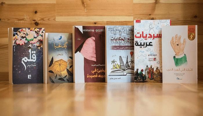 أغلفة الكتب التي تم إصدارها بدعم من ألف عنوان وعنوان
